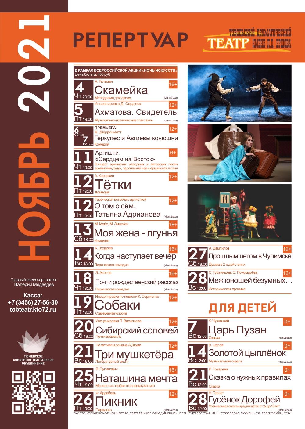 театр ноябрь