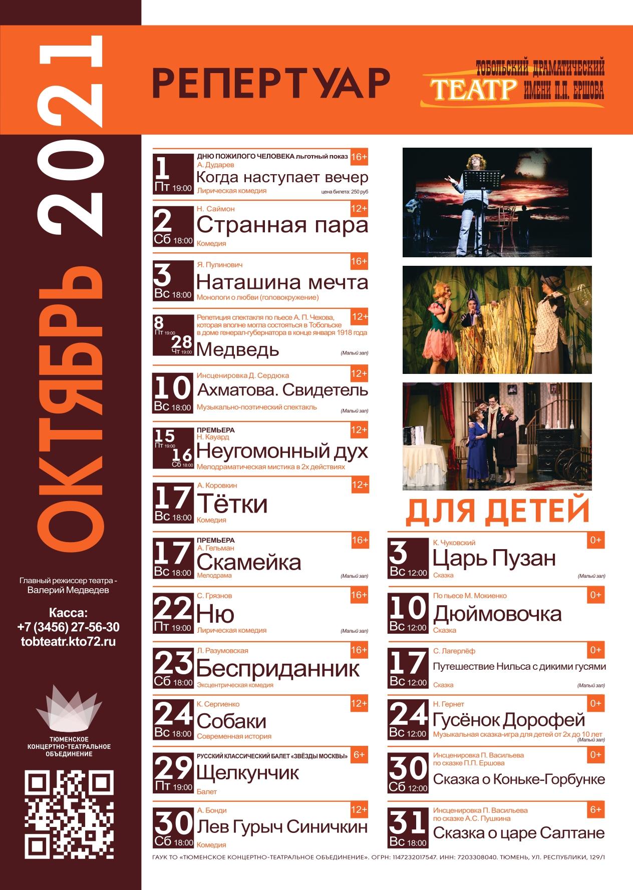 Афиша театр